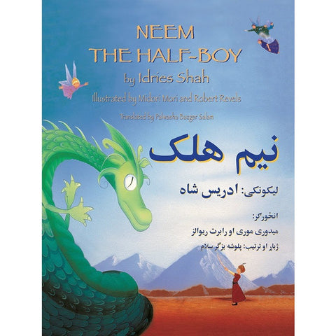 Neem the Half-Boy (English-Pashto)