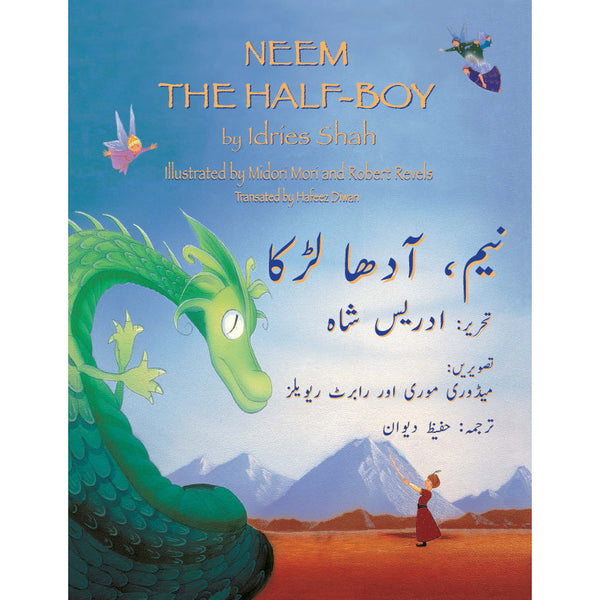 Neem the Half-Boy (English-Urdu) - KitaabWorld - 1