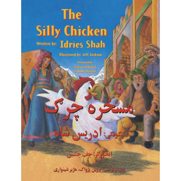 The Silly Chicken (English-Pashto)