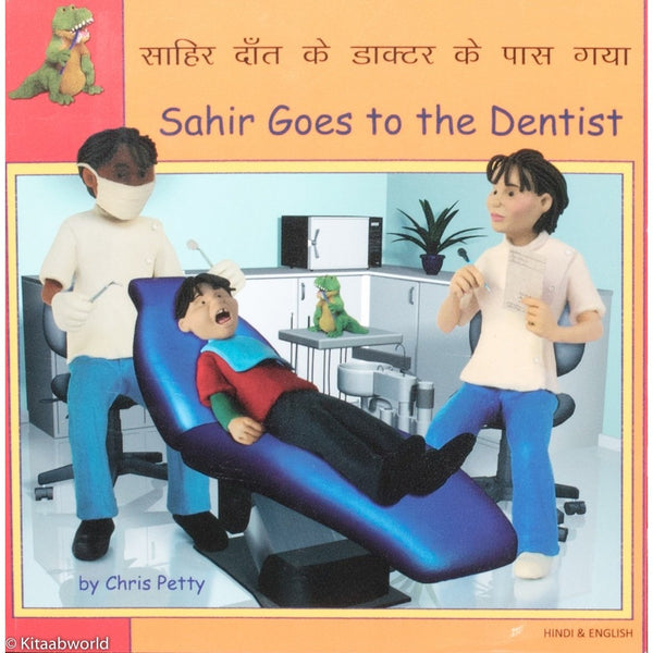 Sahir Goes to the Dentist - KitaabWorld