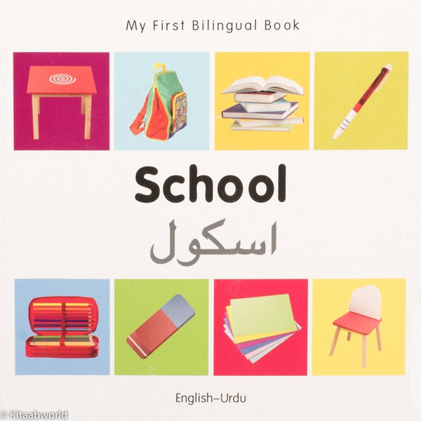 My First Bilingual Book–School (English–Urdu) - KitaabWorld