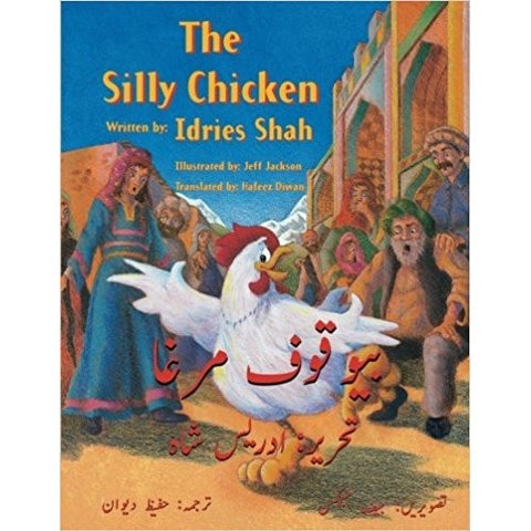 The Silly Chicken (English-Urdu)