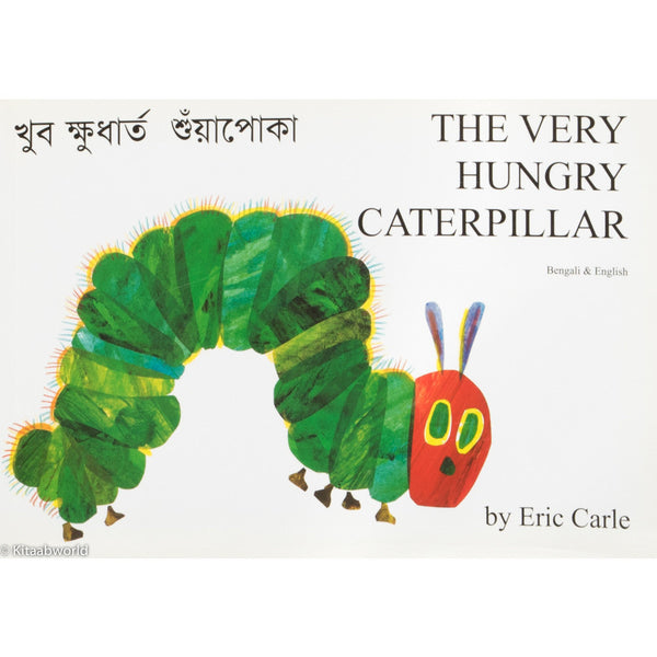 The Very Hungry Caterpillar (English and Bengali) - KitaabWorld