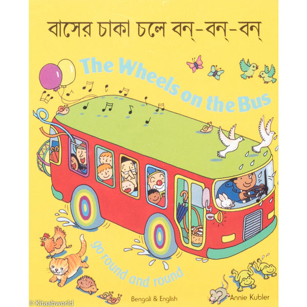 The Wheels on the Bus (English-Bengali) - KitaabWorld