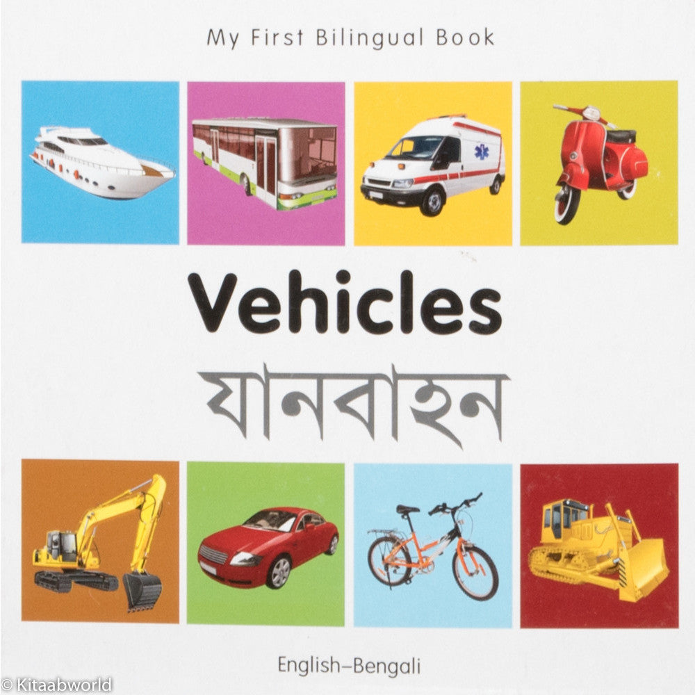 My First Bilingual Book–Vehicles (English–Bengali) - KitaabWorld