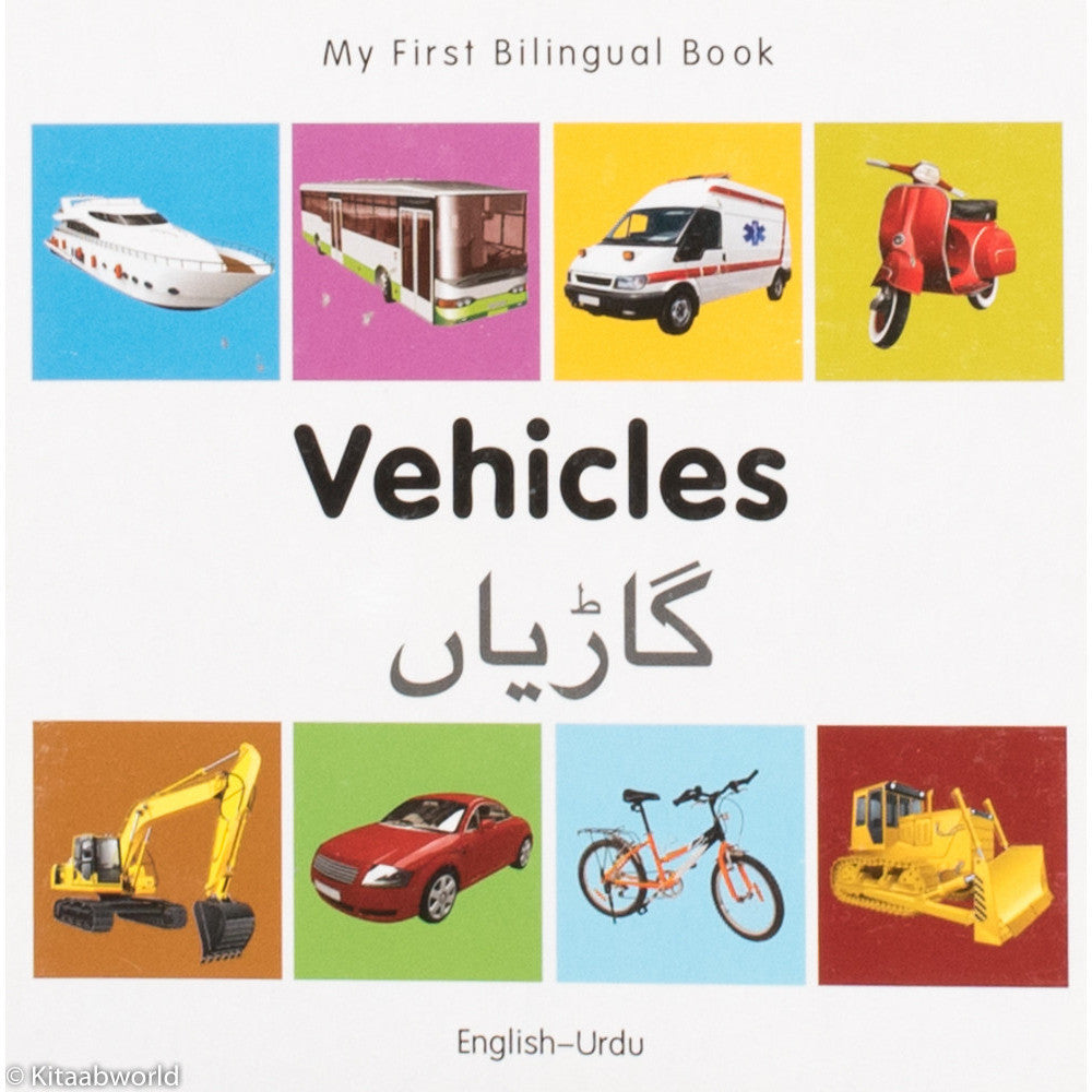 My First Bilingual Book–Vehicles (English–Urdu) - KitaabWorld
