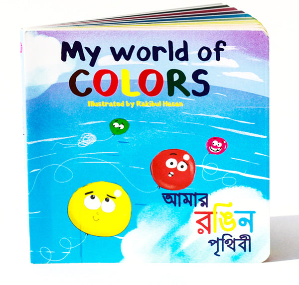 My World of Colors (English-Bengali)