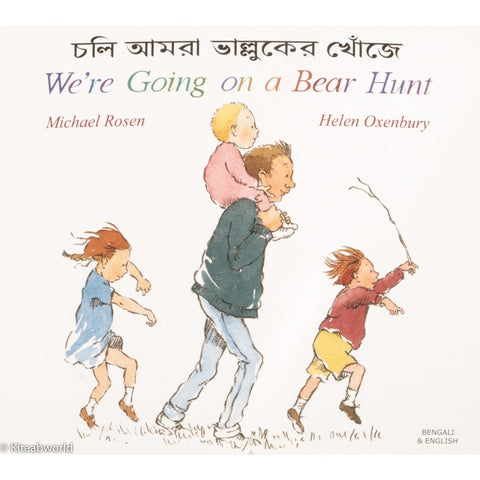 We're Going on a Bear Hunt (English and Bengali) - KitaabWorld