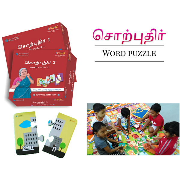 Word Puzzle - KitaabWorld