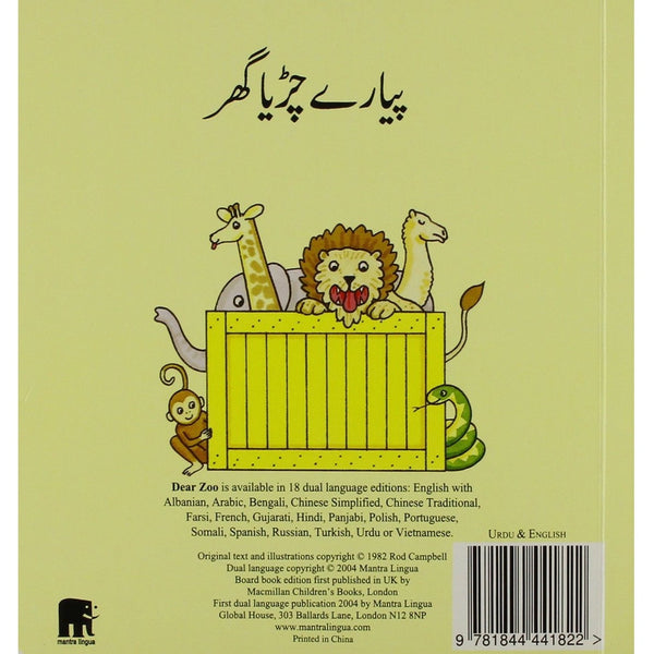 Dear Zoo (English-Urdu) - KitaabWorld - 2