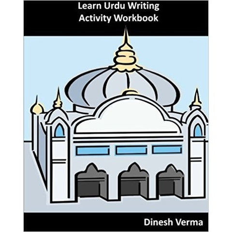 Learn Urdu Writing Activity Workbook - KitaabWorld