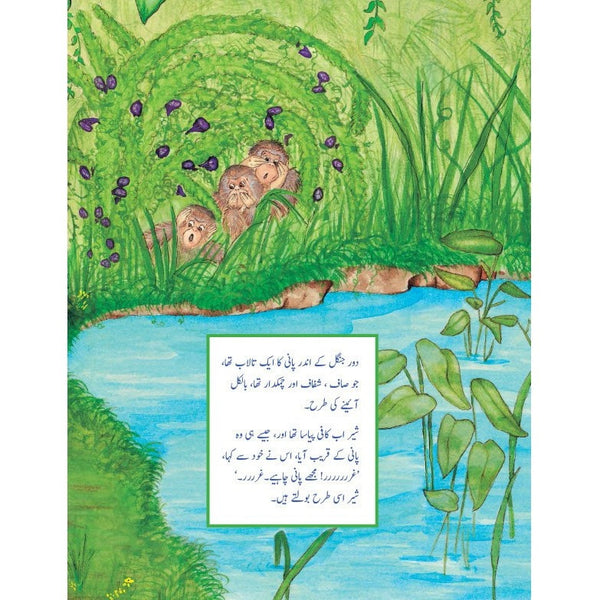 The Lion Who Saw Himself in the Water (English-Urdu) - KitaabWorld - 3