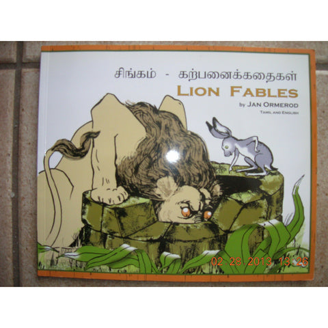 Lion Fables (English - Tamil) - KitaabWorld