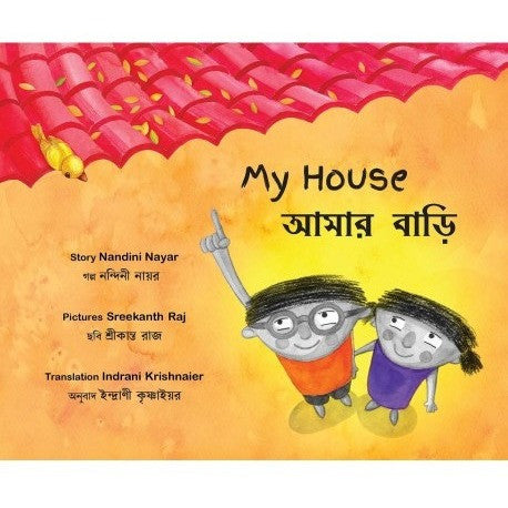 My house (Various South Asian languages) - KitaabWorld - 9