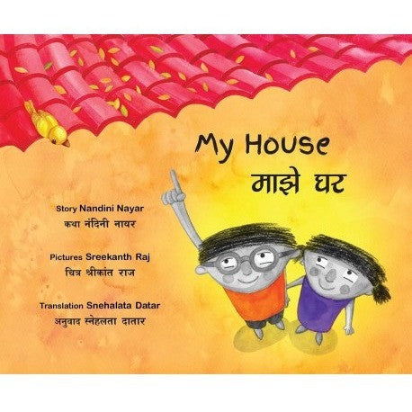 My house (Various South Asian languages) - KitaabWorld - 7