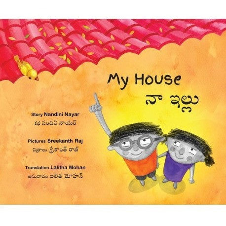 My house (Various South Asian languages) - KitaabWorld - 8