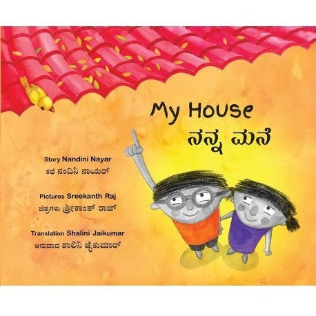 My house (Various South Asian languages) - KitaabWorld - 11