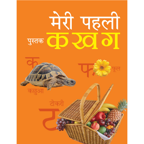 My First Book of Ka Kha Ga (Padded board book) - KitaabWorld