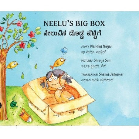 Neelu's Big Box (Various South Asian languages) - KitaabWorld - 8