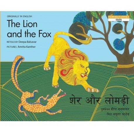 The Lion and The Fox - Simha Mattu Nari (English-Kannada) - KitaabWorld