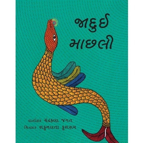 Magical Fish (Various Languages) - KitaabWorld