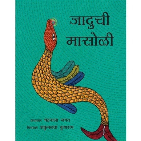 Magical Fish (Various Languages) - KitaabWorld - 2