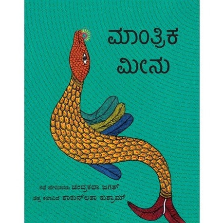 Magical Fish (Various Languages) - KitaabWorld - 4