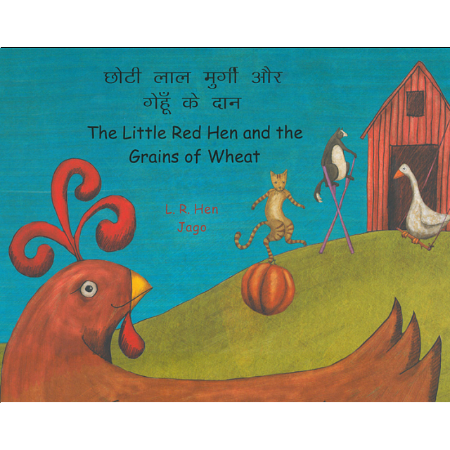 The Little Red Hen and the Grains of Wheat - KitaabWorld
