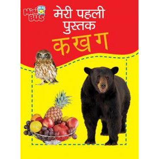 My First Book of Ka Kha Ga (Paperback) - KitaabWorld