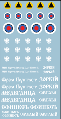 AFV-Decal Russian ACs White