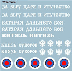 AFV-Decal Russian Armored Train White