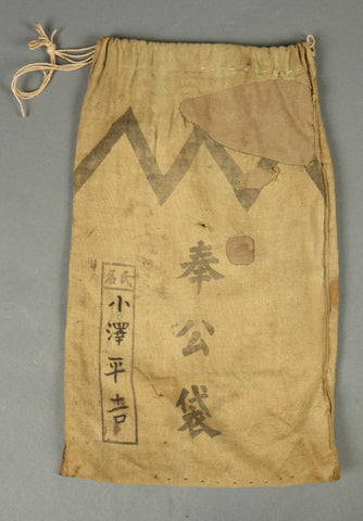 WWII Japanese Pouch