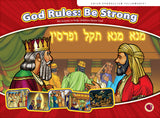 God Rules: Be Strong