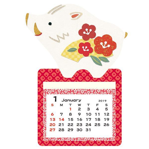 Calendar Magnet - Year of the Boar