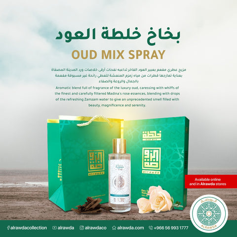 بخاخ خلطة العود - Oud Mix Spray