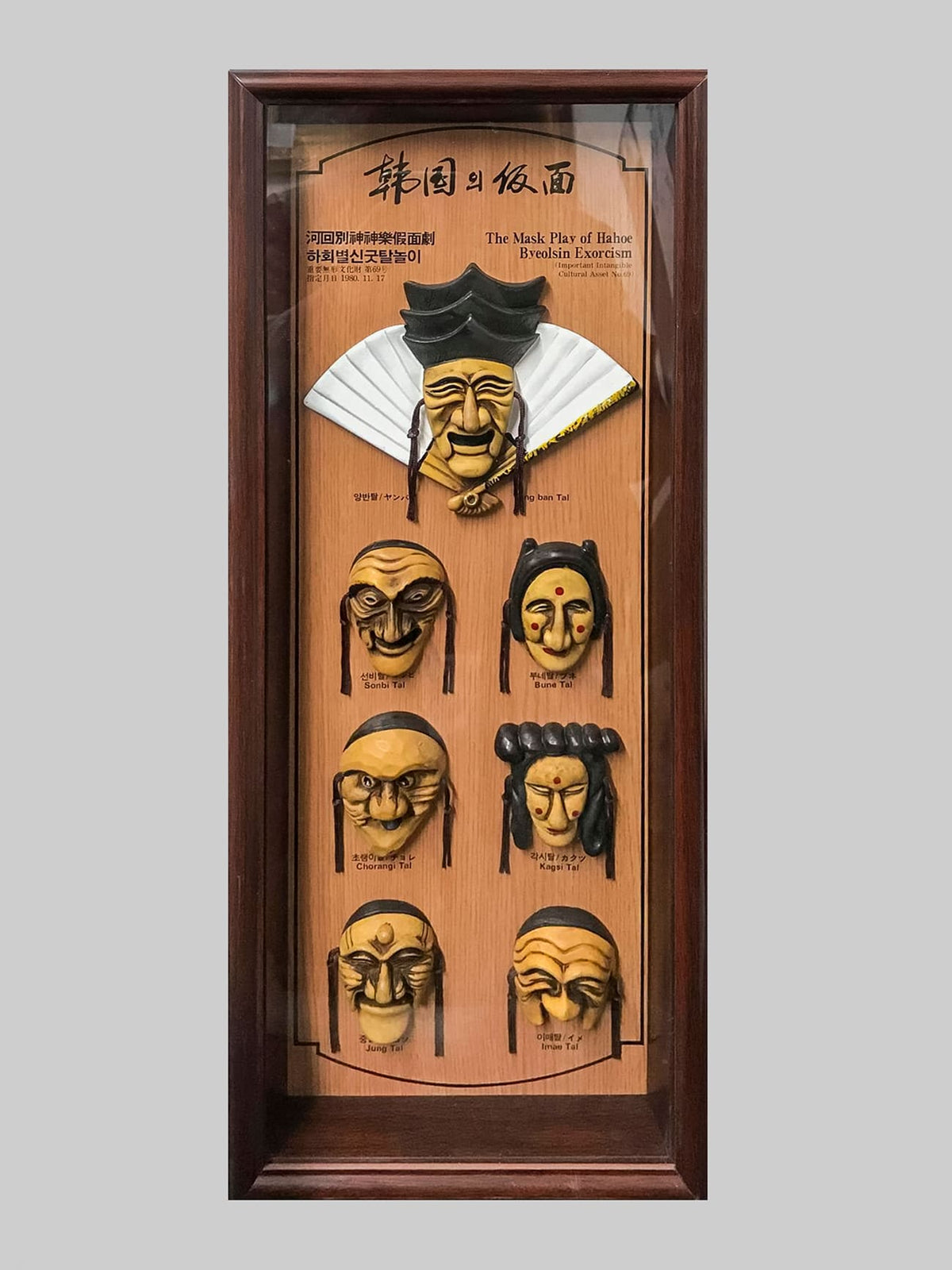 """The Mask Play of Hahoe Byeolsin Exorcism"" Korean Mask Set, 1980"