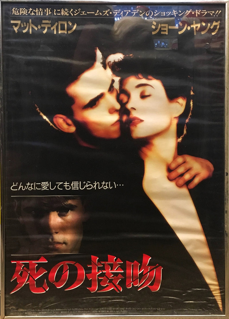 Group of Vintage Movie Posters: 11 Japanese B2 + 1 Bonus US Poster - $4K VALUE
