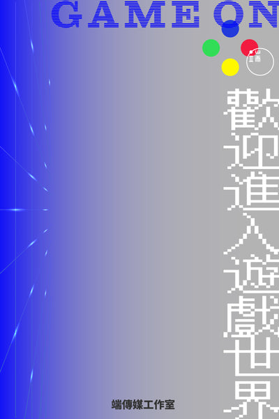 "GAME ON<br><span style=""color: #2bb6c9"" class=""highlight-intro"">歡迎進入遊戲世界</span>"