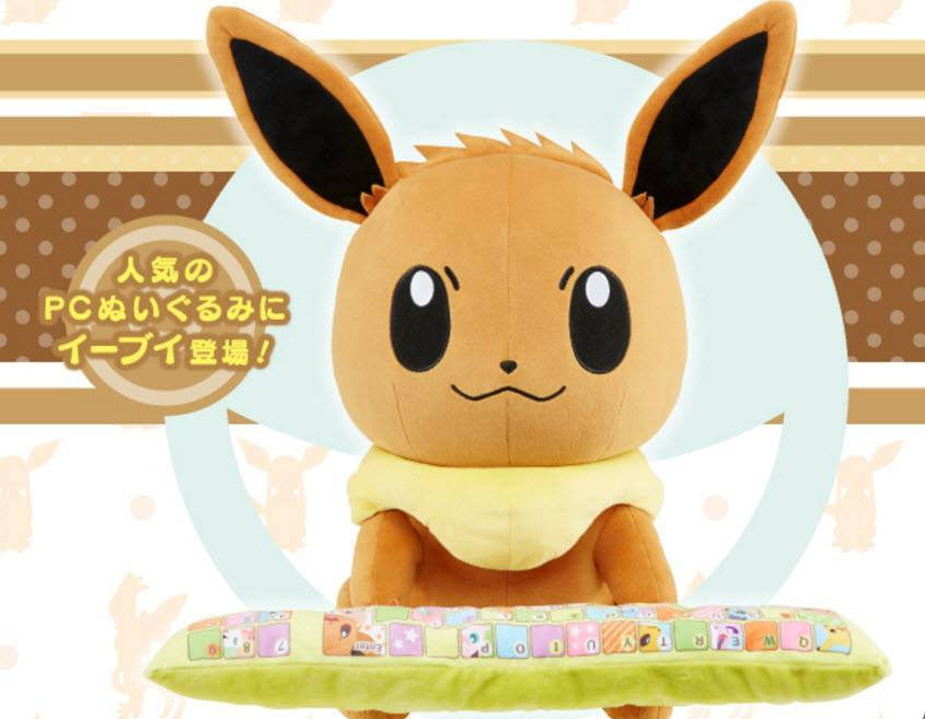Bandai Online Exclusive - Eevee PC Cushion - Marvelous Toys - 5