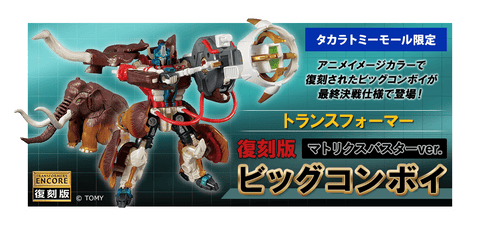 TakaraTomy - Transformers Encore - Big Convoy (Matrix Buster Ver.) (TakaraTomy Mall Exclusive)