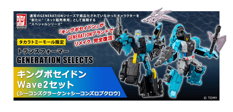 TakaraTomy - Transformers Generations Selects - King Poseidon Wave 2 - Seacons Kraken (Seawing) and Lobclaw (Nautilator)