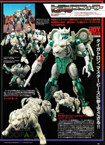 TakaraTomy - Transformers Masterpiece - MP-50 - Beast Wars - Tigatron
