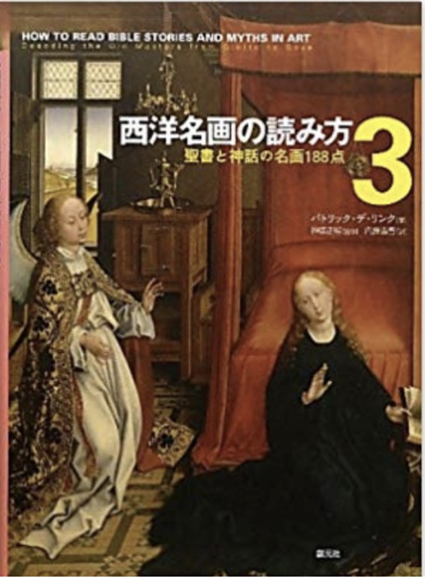 How to read bible stories and myths in art (Japanese version)