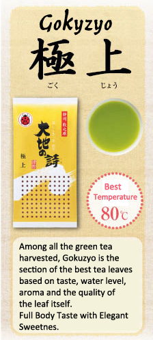 Gokuzyo - Highest Grade Japanese Green Tea (Lose Leaf)
