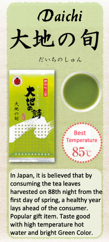 Daichi - First Crop Green Tea (Lose Leaf)