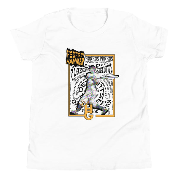 Hebrew Hammer (Youth Short Sleeve T-Shirt)