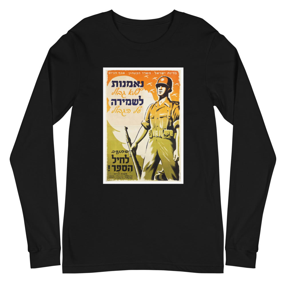 Vintage Ministry of Defense Cover (Unisex Long Sleeve Tee)