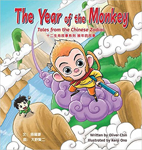 The Year of the Monkey: Tales from the Chinese Zodiac