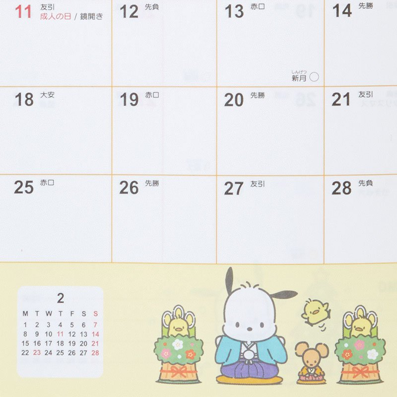 Pochacco 2021 Schedule Book B6 Monthly Sanrio Japan
