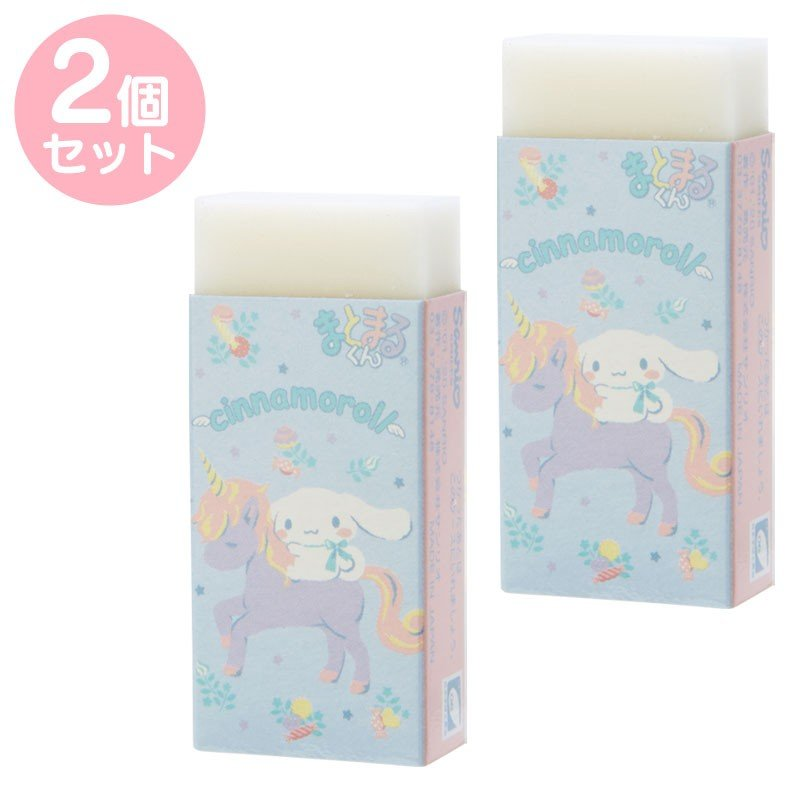 Cinnamoroll Eraser 2pcs Set Unicorn Sanrio Japan